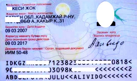 киргизское удостоверение