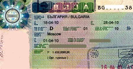 болгарская виза Д