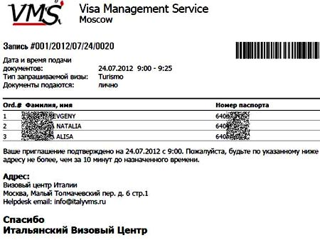 заявление шенгенская виза