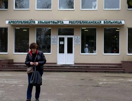 больница абхазия