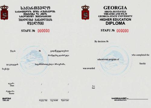 грузия диплом