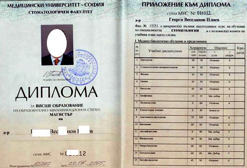 болгарский диплом