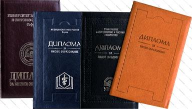 Болгария диплом
