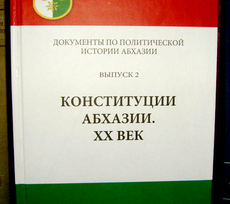 конституция абхазии