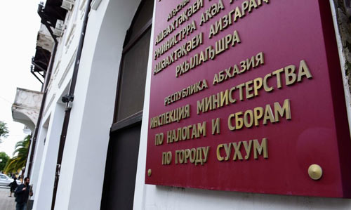 министерство налогов и сборов Абхазия