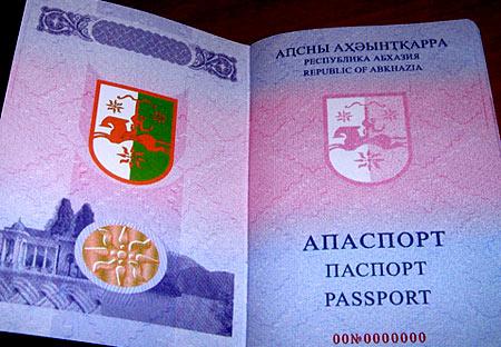 абхазский паспорт