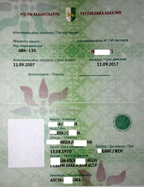 абхазия паспорт