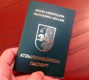 паспорт абхазия