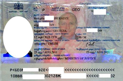 Грузия паспорт