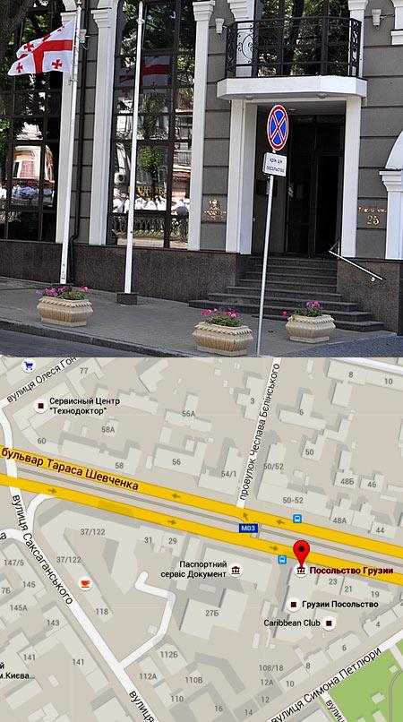 посольство Грузии Киев