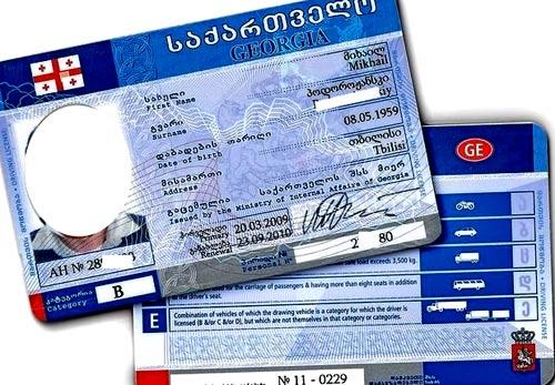 водительское удостоверение Грузия