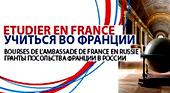 Образование и обучение во Франции