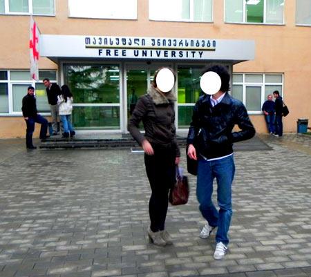 Грузия свободный университет