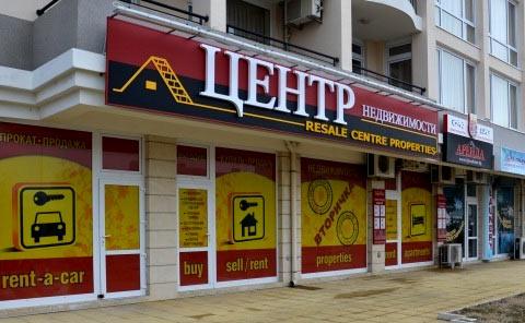 агентство недвижимости в Болгарии