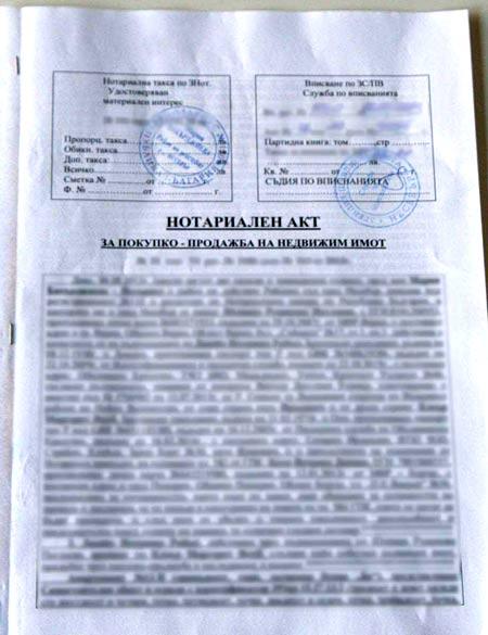 нотариальный акт жилье Болгария