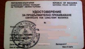 болгария ВНЖ