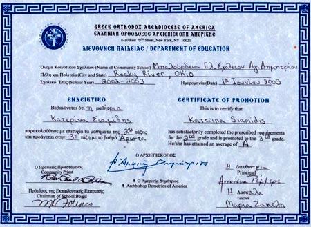 греческий диплом