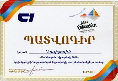 армянский диплом