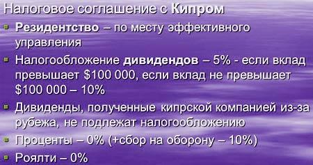 налоговые соглашения с Кипром