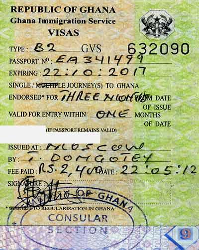 гана виза