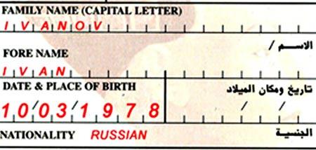 имя фамилия миграционная карточка