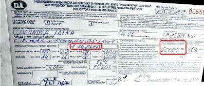 страховой полис Болгария