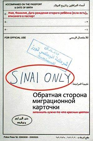 Sinai Only миграционная карта