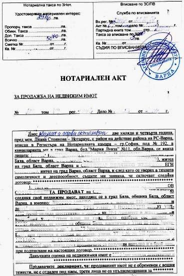 право собственности Болгария