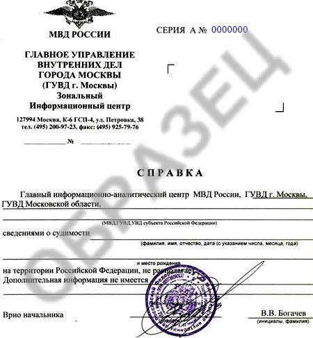Изображение - Гражданство армении spravka7