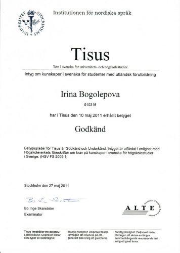 Сертификат о знании шведского языка