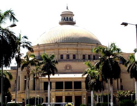 Каирский университет