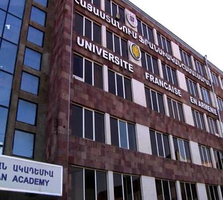 университет в Армении