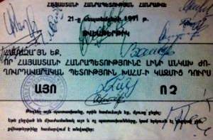 армения ВНЖ