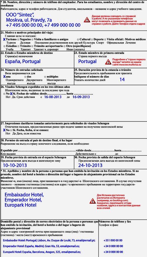 испанская визовая анкета