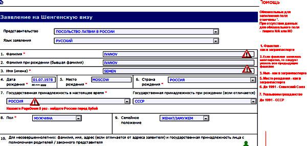 визовая анкета Латвия