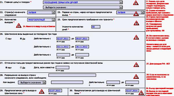 образец заполнения визовой анкеты в латвию - фото 10