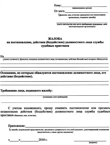 подача в суд на ФССП
