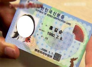 Корея идентификационная карта