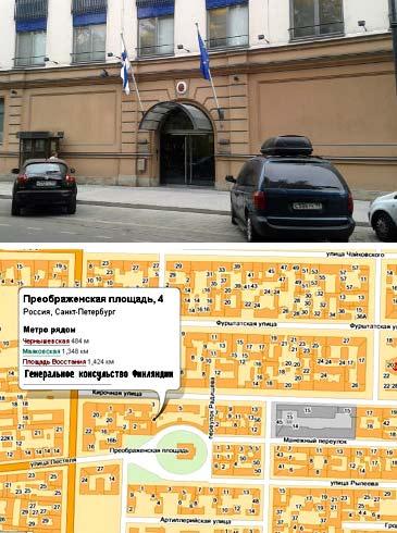 консульство Финляндии