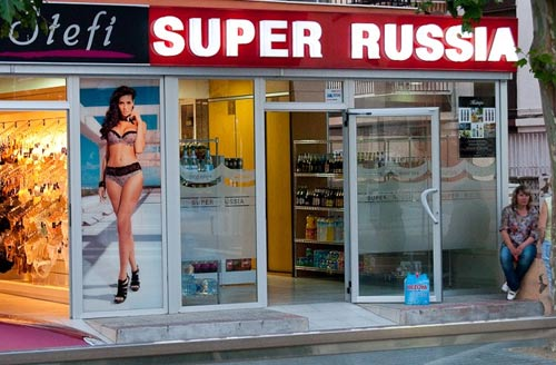 русский магазин