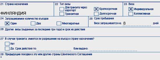 указание виз