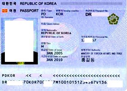 Изображение - Иммиграция в южную корею pass6