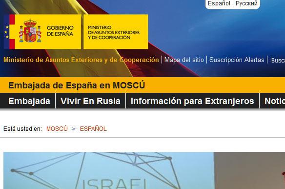 сайт испанского посольства