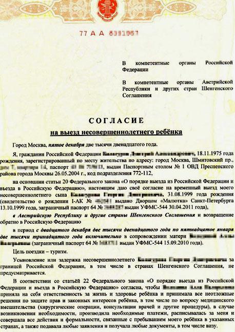 Согласие От Родителей На Сопровождение Ребенка По России Образец - фото 2
