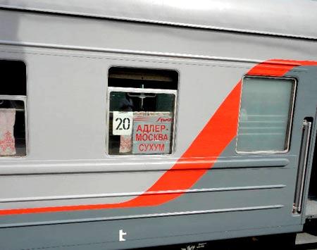 поезд Москва Сухум