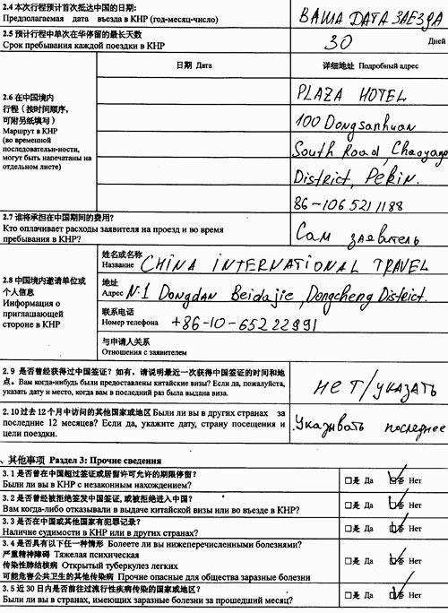 паспорт здоровья студента образец заполнения - фото 9