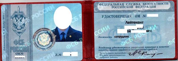 удостоверение ФСБ