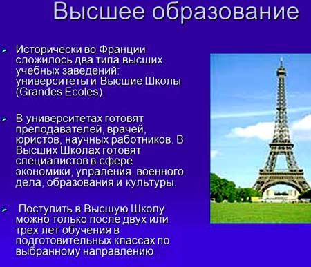 Франция высшее образование
