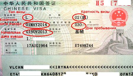 образец заполнения визы в китай 2016 - фото 11