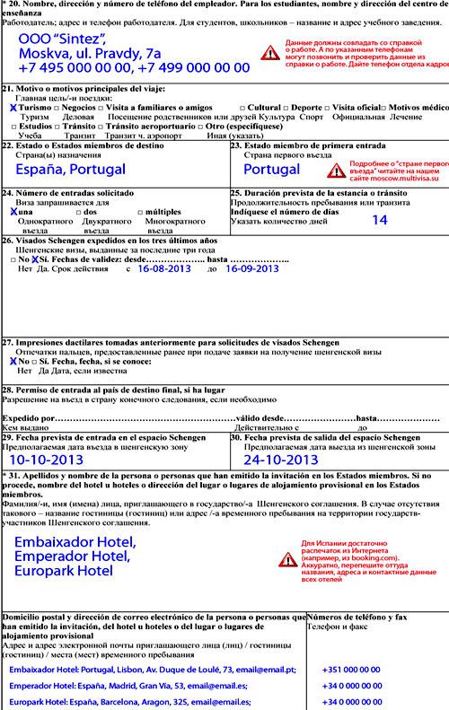 Испания анкета виза